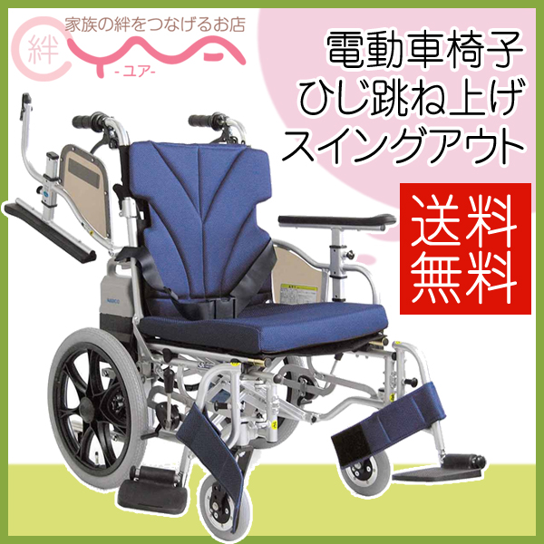 車椅子 車いす 車イス カワムラサイクル 電動 KZ16-40(38・42)-LO-ABF2 AW 介護用品 送料無料