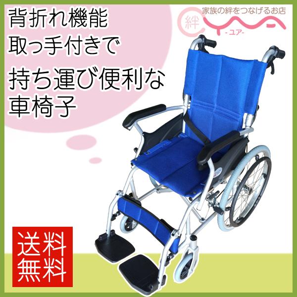 車椅子 軽量 折り畳み 自走介助兼用 【ケアテックジャパン スマイル CA-70SU】 車いす 車イス 介護用品 送料無料