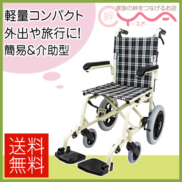 車椅子 軽量 折り畳み 介助式 【Care-Tec Japan/ケアテックジャパン トラベル CA-41SU】 車いす 車イス 介護用品 コンパクト 送料無料