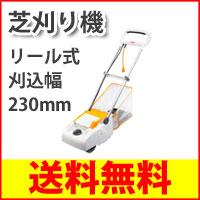 【送料無料】【RYOBI】リョービ 電子芝刈機 リール式 LM-2310