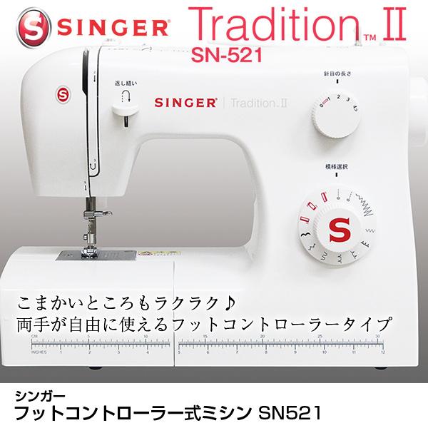 【代金引換不可】 シンガー フットコントローラー式ミシン SN521 【ミシン 本体】【シンガー ミシン】