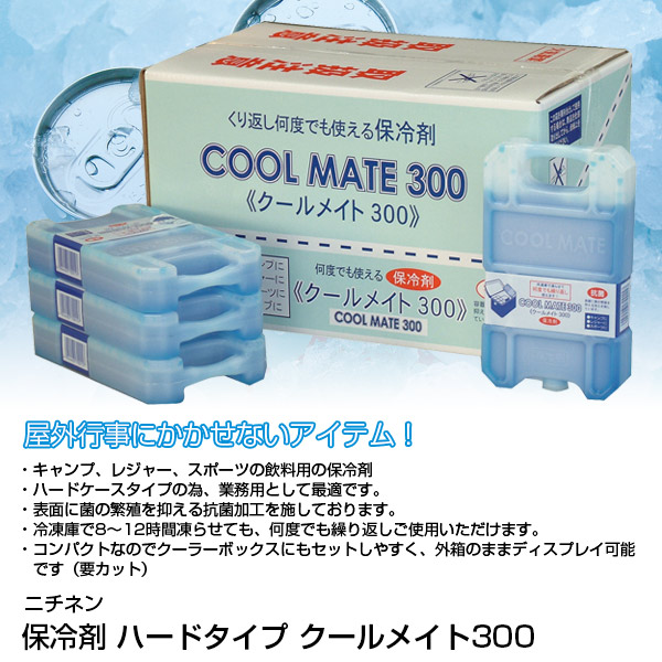 ニチネン 保冷剤 ハードタイプ クールメイト300 1152100 約300g 36個