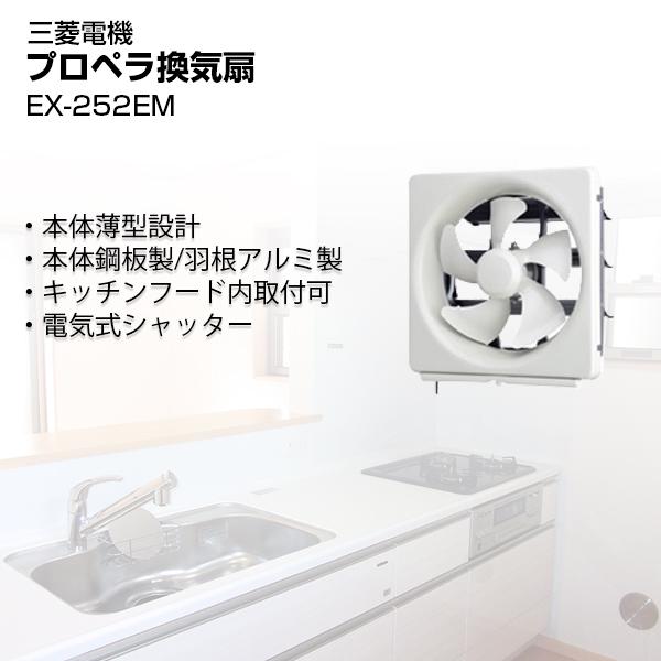 【換気扇 25cm】 三菱電機 プロペラ換気扇 EX-252EM 本体薄型設計 本体鋼板製/羽根アルミ製 キッシンフード内取付可 電気式シャッター
