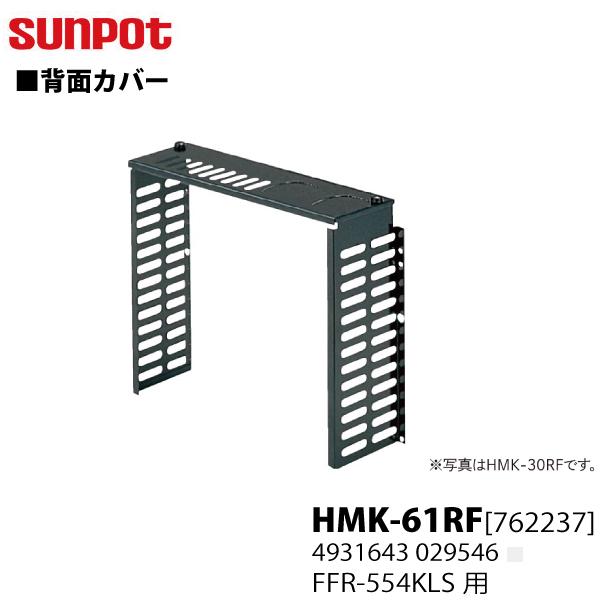 【別売部品】 サンポット FF式石油暖房機 背面カバー HMK-61RF [762237] 【FFR-554KL Sタイプ】