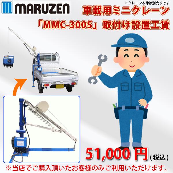 【取付工事費】丸善工業 ミニクレーン MMC-300S 車載用トラッククレーン 取付工事費のみ【クレーン本体別売り】