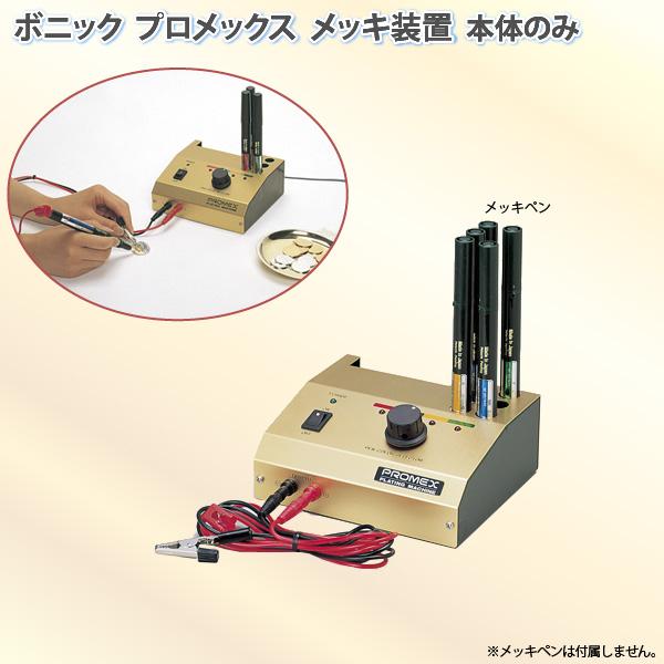 ボニック プロメックスメッキ装置 本体 ペン式でめっき作業が楽々 剥がれた鍍金の補修にもおすすめ。 PROMEX簡易鍍金装置 代金引換不可