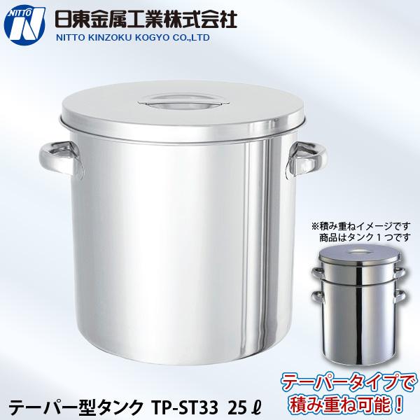 日東金属工業 ステンレス テーパー型タンク 25L ST-33 直径330×高336mm 積み重ねもOK(寸胴) 代金引換不可