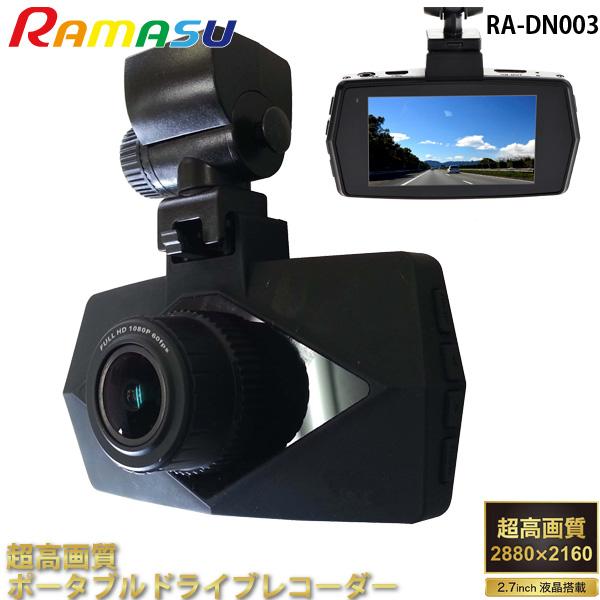 RAMAS ドライブレコーダー RA-DN003 超高画質 622万画素 2880×2160 モーション検知録画 Gセンサー 2.7インチ 液晶モニター WDR逆光補正機能搭載 スピーカー内蔵 12V 24V車対応 池商 送料無料