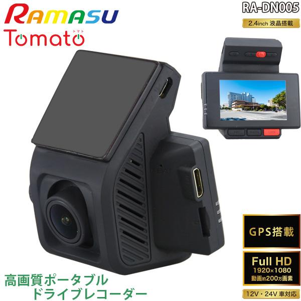 RAMAS ドライブレコーダー RA-DN005 フルHD 200万画素 1920×1080 GPS WDR モーション検知録画 Gセンサー パーキングモニター 2.4インチ 液晶モニター 搭載 スピーカー内蔵 12V 24V車対応 池商 送料無料