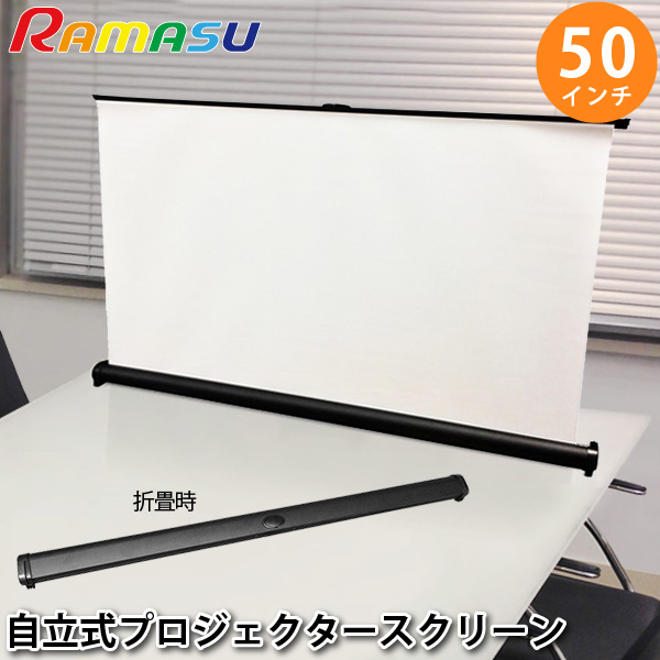 RAMAS プロジェクター スクリーン 50インチ RA-PSJR50 アスペクト比 16:9 自立式 持ち運び楽々 池商 代金引換不可 送料無料