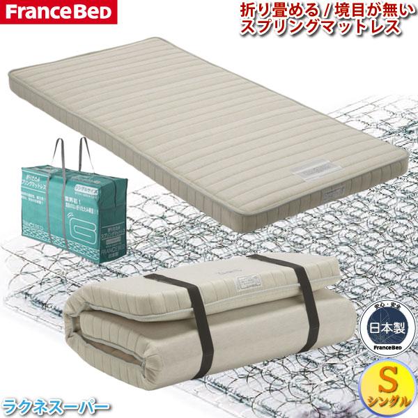 フランスベッド 折りたたみ スプリング マットレス ラクネスーパー シングル 高密度連続スプリング 三つ折り/折り畳み 日本製