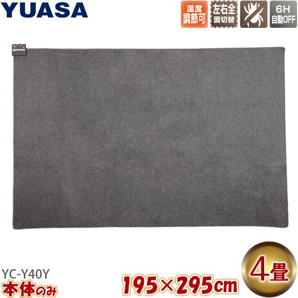 ユアサプライムス ホットカーペット 4畳 YC-Y40Y 本体 195×295cm 暖房面積切り替え 左右全面 温度調節可能で省エネ ダニ退治 電気カーペット YUASA 送料無料