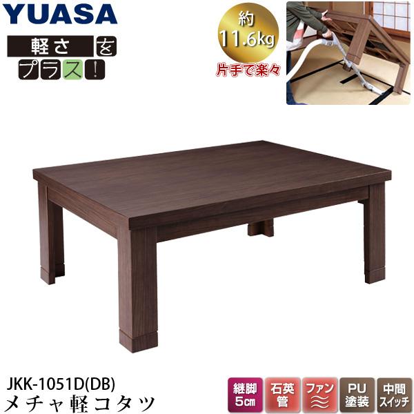 こたつ テーブル JKK-1051D(DB) メチャ軽コタツ 約11.6kg 軽量 こたつ ユアサ/YUASA