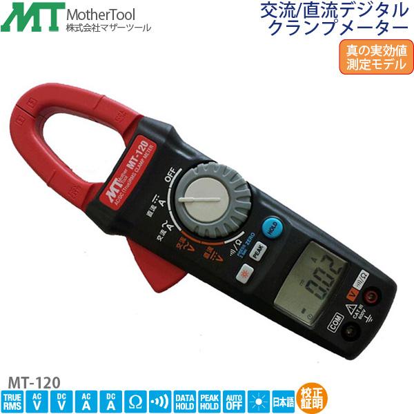 クランプメーター MT-120 交流/直流デジタルクランプメーター 真の実効値測定モデル (AC/DC)デジタルテスター マザーツール
