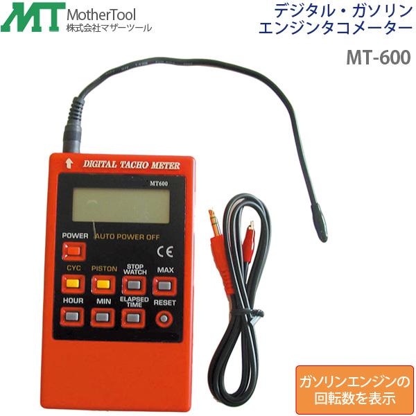 タコメーター MT-600 非接触 デジタル ガソリンエンジン タコメーター マザーツール