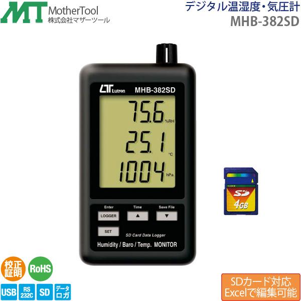 SDカードにデータ保存 PCに取り込んでExcelデータ編集が可能 送料無料 温湿度計 気圧計 データロガーSDカードにデータ保存 日本産 マザーツール デジタル温湿度計 Seasonal Wrap入荷 MHB-382SD