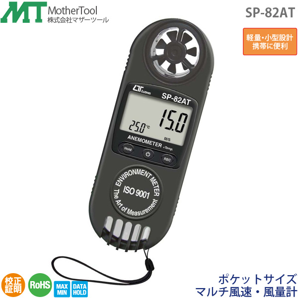 風速計・風量計 SP-82AT ポケットサイズマルチ風速・風量計(風速/風量/温度の測定が可能)マザーツール