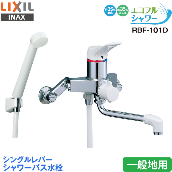 LIXIL INAX 浴室用水栓 RBF-101D サーモスタット付 シャワーバス水栓 一般地用 エコフルシャワー 節水 省エネ リクシル イナックス 水栓金具 蛇口 送料無料