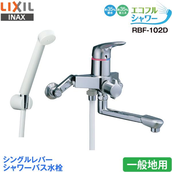 LIXIL INAX 浴室用水栓 RBF-102D サーモスタット付 シャワーバス水栓 一般地用 エコフルシャワー 節水 省エネ リクシル イナックス 水栓金具 蛇口 送料無料