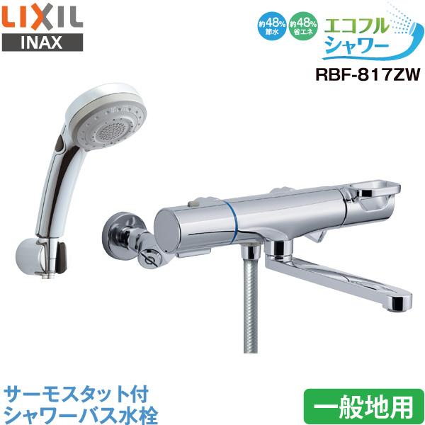 LIXIL INAX 浴室用水栓 RBF-817ZW サーモスタット付 シャワーバス水栓 一般地用 エコフルシャワー 多機能シャワー スイッチシャワー 節水 省エネ 回せるもん リクシル イナックス 水栓金具 蛇口 送料無料