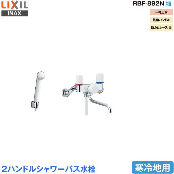 LIXIL INAX 2ハンドル 浴室用水栓 RBF-892N ツーハンドル シャワーバス水洗 寒冷地用 リクシル イナックス 水栓金具 蛇口 送料無料