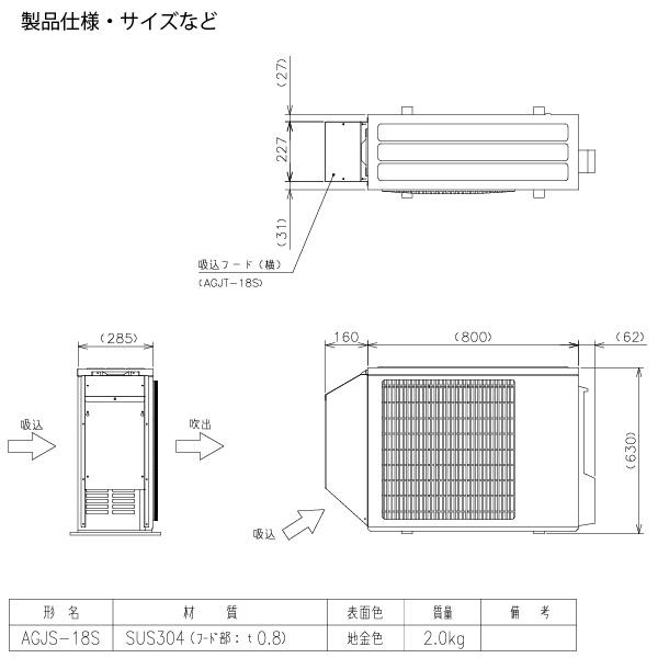 三菱 電機 ルーム エアコン 室外機用 防雪フード AGJS-18S ステンレス 吸込フード(横) MITSUBISHI 純正 部品 吸い込みフード