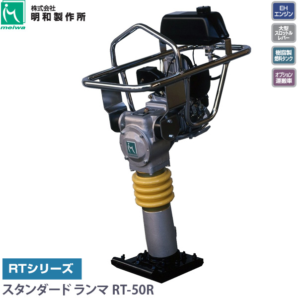 明和製作所 MEIWA タンピング ランマー RT-50R タンパランマ 転圧機 代引不可 個人宅配送不可 要荷下ろし補助