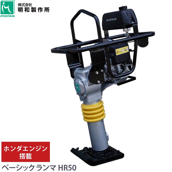 明和製作所 MEIWA タンピング ランマー HR50 ホンダエンジン搭載 タンパランマ 転圧機 代引不可 個人宅配送不可 要荷下ろし補助