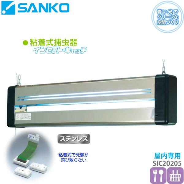 粘着式捕虫器インセクトキャッチ「SIC20205」ランプカバー付 屋内用吊り下げ式ステンレスタイプ(湿度の高い場所におすすめ)三興電機 送料無料/代引不可