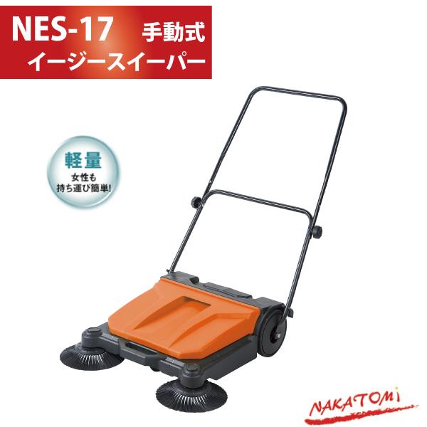 【送料無料】 ナカトミ NAKATOMI 手動式 イージースイーパー NES-17 【手動式 掃除機】
