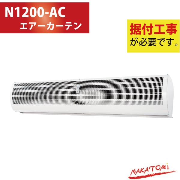 【要据付工事】【送料無料】ナカトミ NAKATOMI エアーカーテン 1200mm N1200-AC【屋内専用】