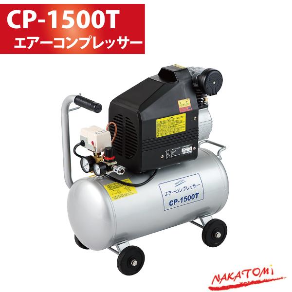 【送料無料】 ナカトミ NAKATOMI エアーコンプレッサー CP-1500T 【コンプレッサー 100v】