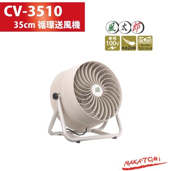 【送料無料】【工業扇】ナカトミ NAKATOMI CV-3510 35cm循環 送風機 風太郎 【送風機業務用】【P19May15】
