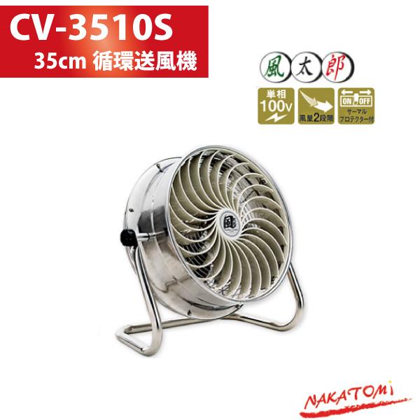 【送料無料】【工業扇】ナカトミ NAKATOMI CV-3510S ステンレス製 35cmSUS循環 送風機 風太郎 【送風機業務用】【P19May15】