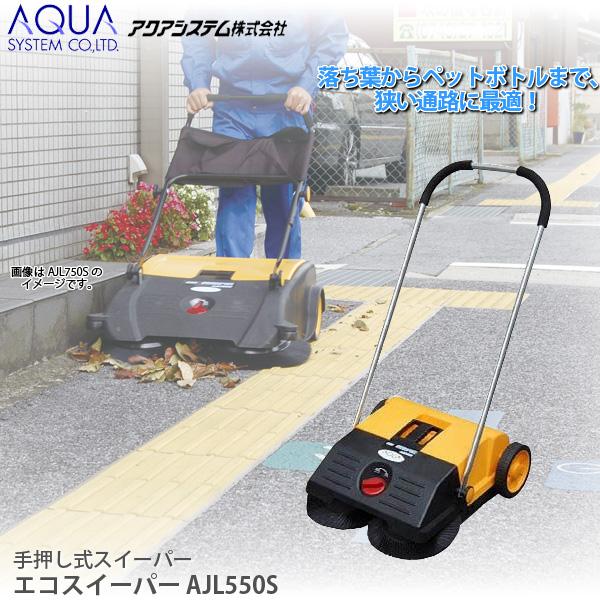 アクアシステム 清掃用品 手押しスイーパー(エコスイーパー) AJL550S 手押しクリーナー ゴミ回収