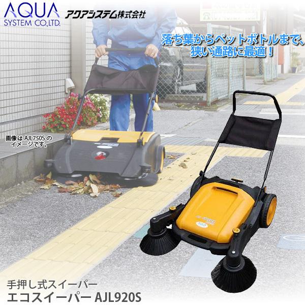 アクアシステム 清掃用品 手押しスイーパー(エコスイーパー) AJL920S 手押しクリーナー ゴミ回収