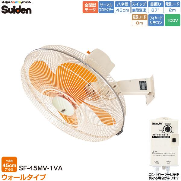 【代金引換不可】【工場扇】【工業扇】スイデン SF-45MV-1VA 【工場用扇風機】【壁掛け扇風機】