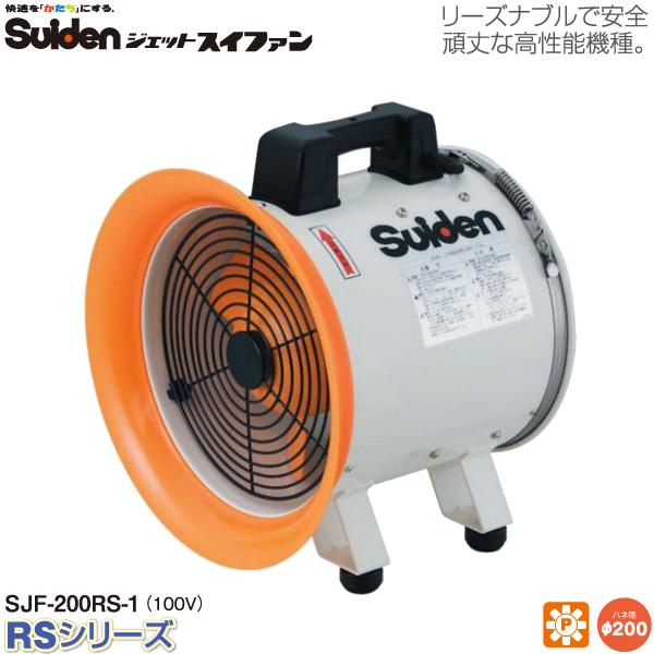 【代金引換不可】【送料無料】スイデン ジェットスイファンRSシリーズ SJF-200RS-1 送風機 【送風機業務用】