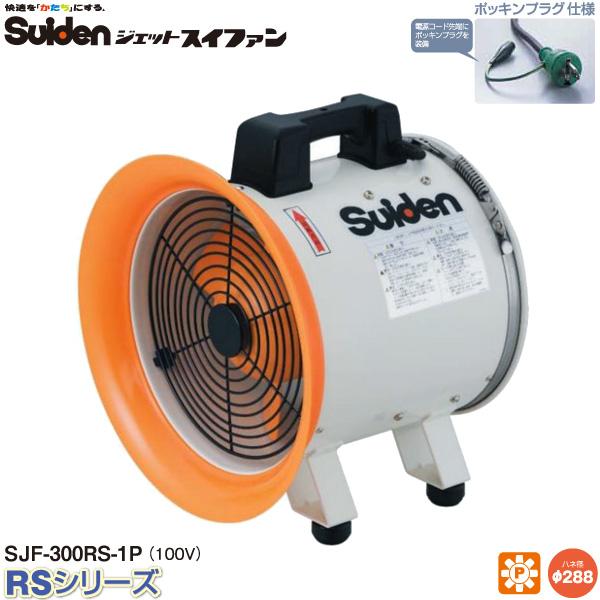 【代金引換不可】【送料無料】スイデン ジェットスイファンRSシリーズ SJF-300RS-1P 送風機 【送風機業務用】
