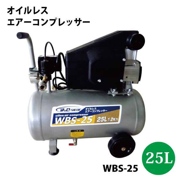 【代引不可】シンセイ オイルレス エアーコンプレッサー25L WBS-25 1.2馬力【沖縄県配達不可】