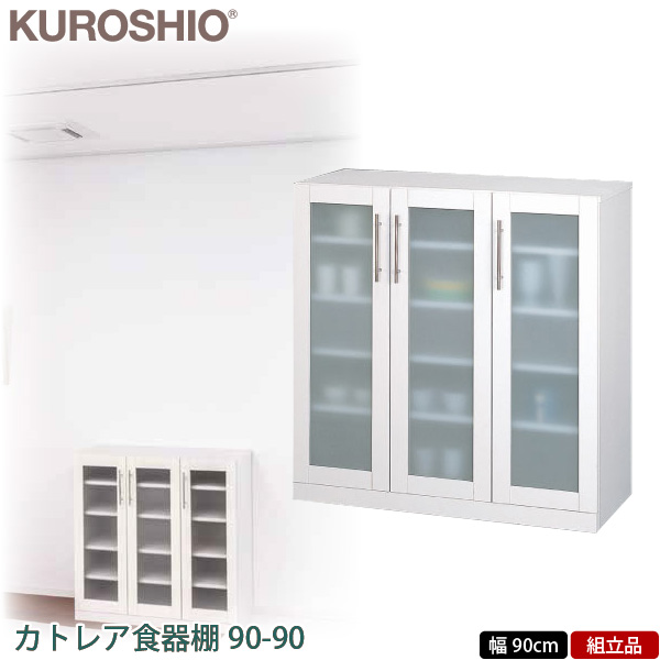 【送料無料】【代金引換不可】クロシオ カトレア 食器棚 90cm 【カップボード】【キッチン収納】