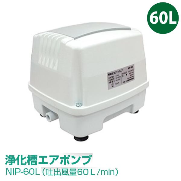 日本電興 NIP-60L エアーポンプ 浄化槽エアポンプ(吐出風量60L/min)