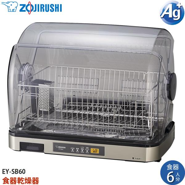 象印 マホービン 食器乾燥機 EY-SB60-XH ドーム型 6人分 ZOJIRUSHI EYSB60XH 6人用