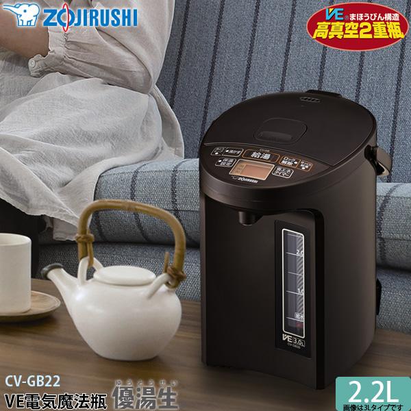 象印 マホービン 電気ポット VE 電気 まほうびん CV-GB22-TA 魔法瓶 2.2L 真空 断熱 魔法びん ZOJIRUSHI CVGB22TA
