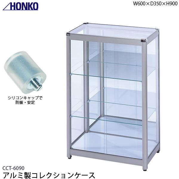 アルミ製 コレクションケース(縦型) CCT-6090