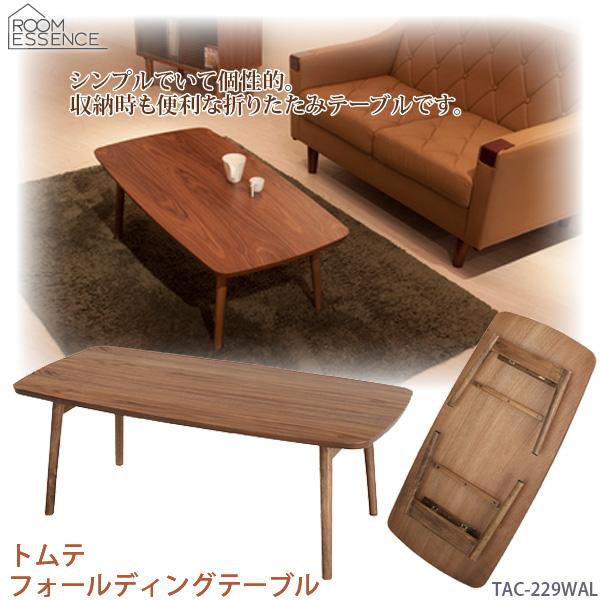 【代金引換不可】【送料無料】 東谷 トムテ フォールディングテーブル TAC-229WAL 【折りたたみテーブル】