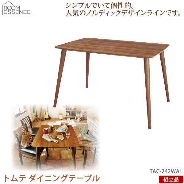 【代金引換不可】 東谷 トムテ ダイニングテーブル TAC-242WAL 【ダイニングテーブル 木製】