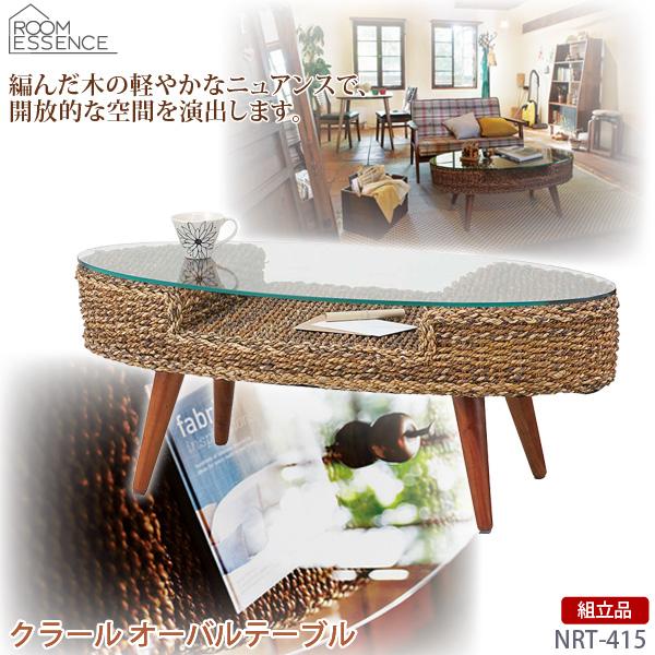 【代金引換不可】東谷 リゾート クラールオーバルテーブル NRT-415 【センターテーブル】【ガラステーブル】【ローテーブル】