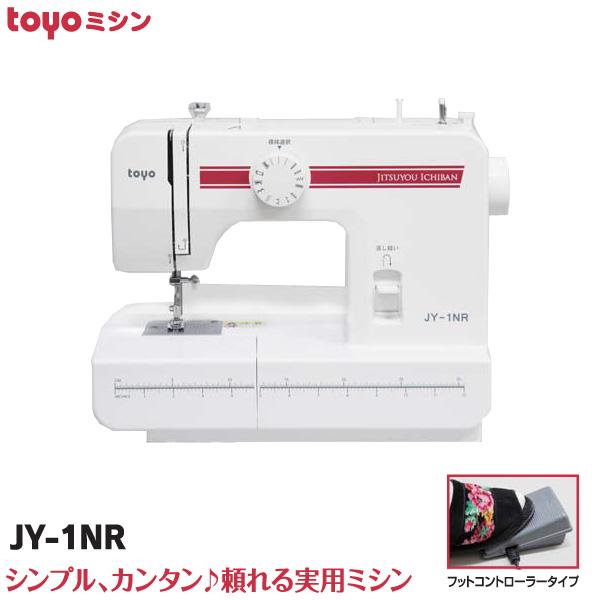 【代金引換不可】 トーヨー フットコントローラー式ミシン JY-1NR 【ミシン 本体】
