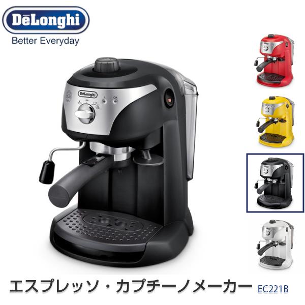 【送料無料】 デロンギ エスプレッソ・カプチーノメーカー ブラック コーヒーメーカー EC221B おしゃれ